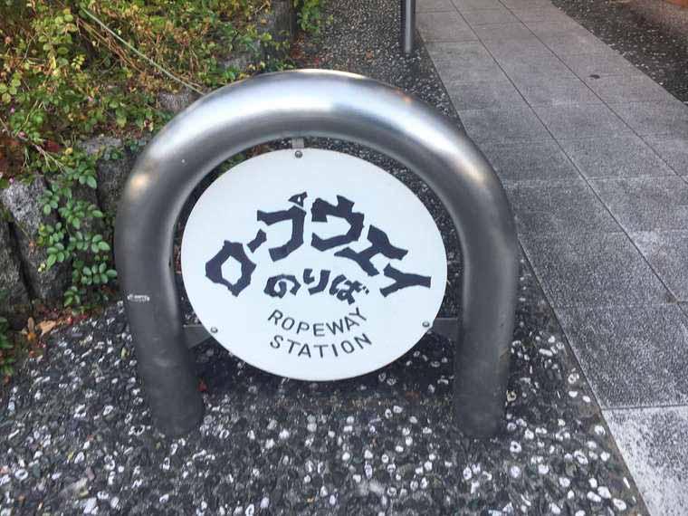 尾道 千光寺山ロープウェイの乗り場