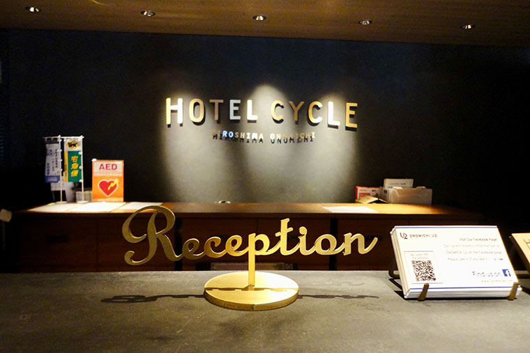 ホテルサイクル