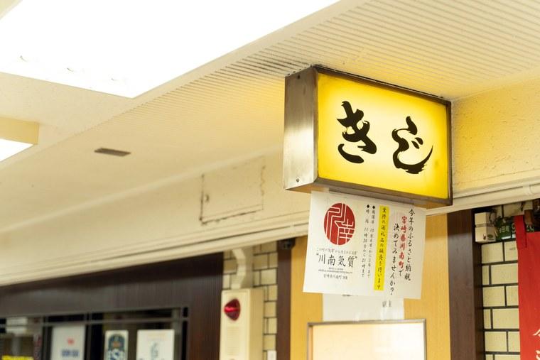 きじ 本店