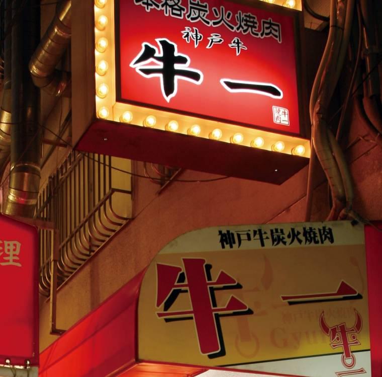 牛一 鶴橋本店