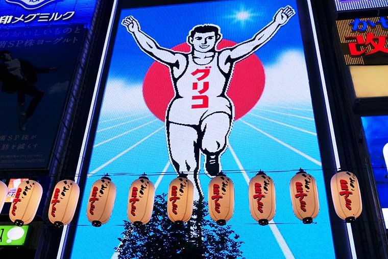 大阪 道頓堀 グリコの看板