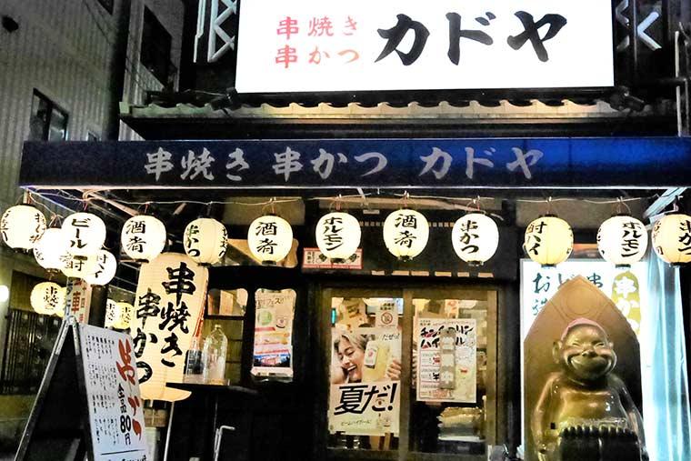 大阪 串かつカドヤ