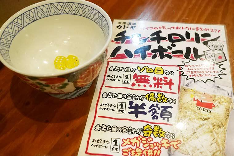 大阪 串かつカドヤ チンチロリンハイボール