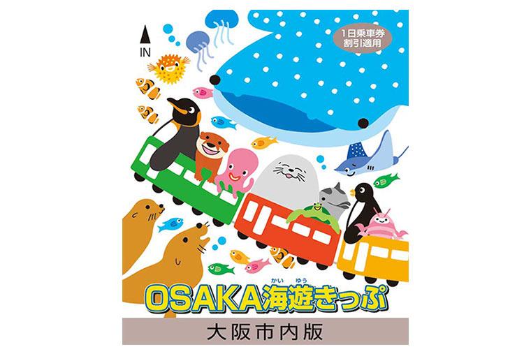 大阪 OSAKA海遊きっぷ