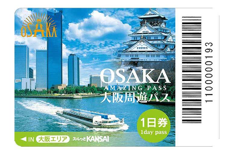 大阪 大阪周遊パス