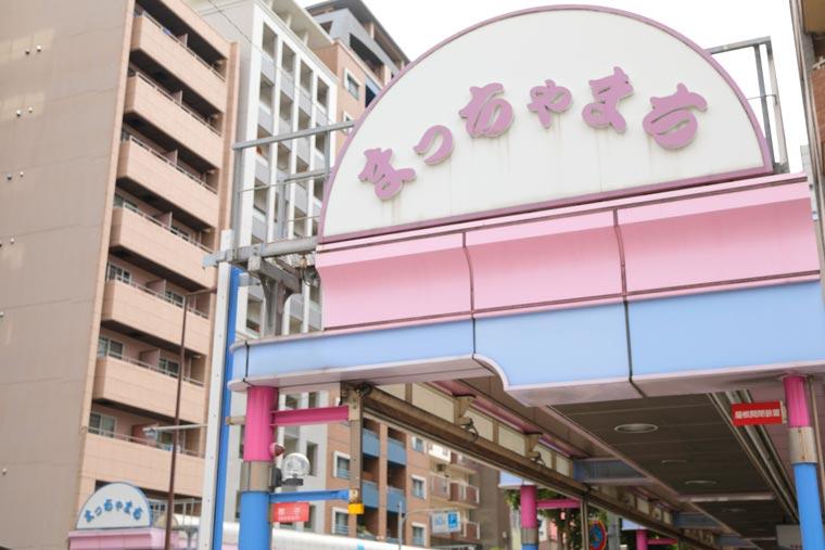 松屋町(まっちゃまち)