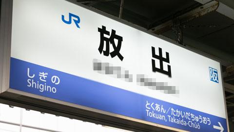 全部読めたらめっちゃスゴイ!大阪の難読地名クイズ