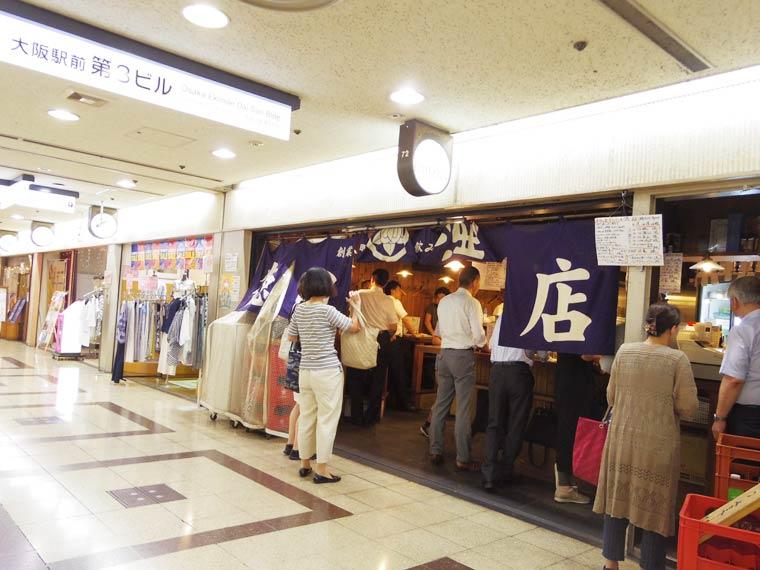 大阪駅前ビル呑み屋