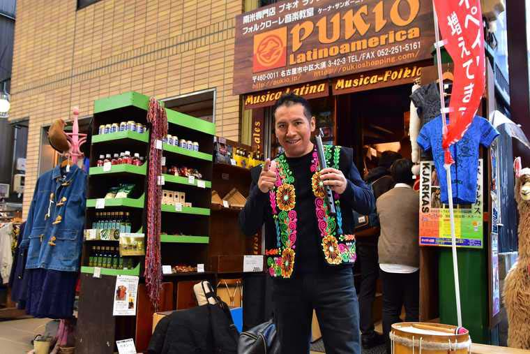 大須商店街 「PUKIO Latinoamerica」