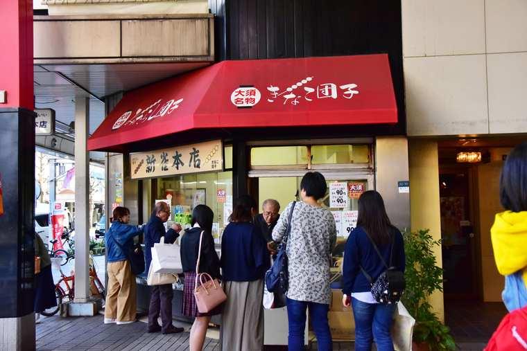 大須商店街 「新雀本店」
