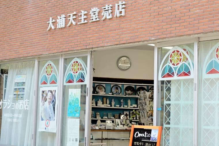 オラショの店
