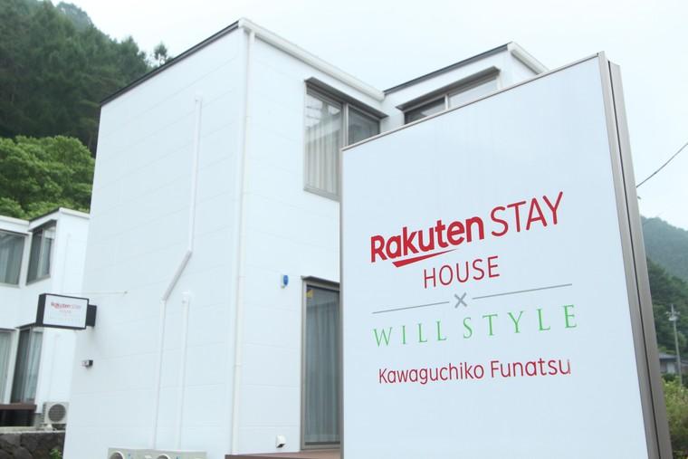 Rakuten STAY HOUSE x WILL STYLE 河口湖船津