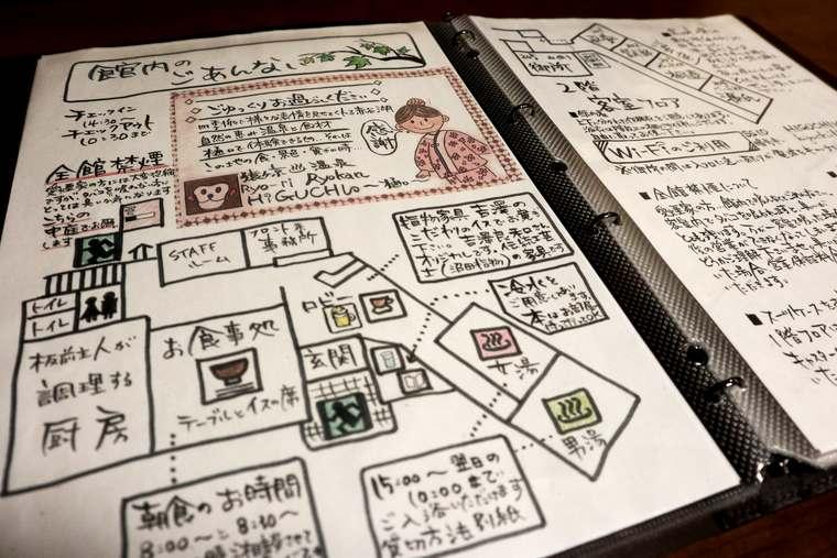 猿ヶ京温泉 料理旅館樋口 館内の案内