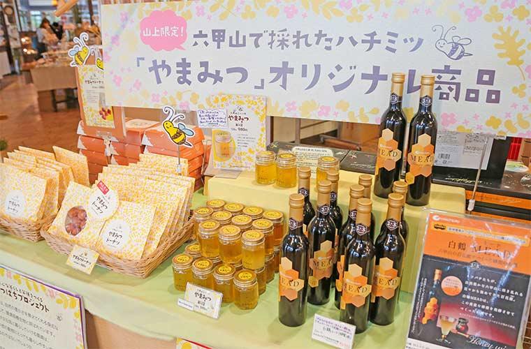 六甲おみやげ館で販売されている「やまみつ」オリジナル商品