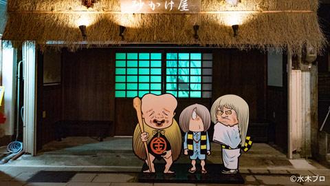 ゲゲゲの鬼太郎に会いに行こう!鳥取・境港「水木しげるロード」の不思議ツアー