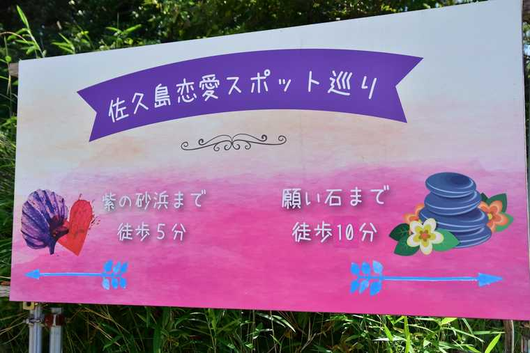 佐久島のパワースポット