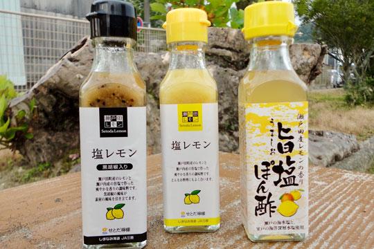 「塩レモン」「黒胡椒入り塩レモン」「旨塩ポン酢」
