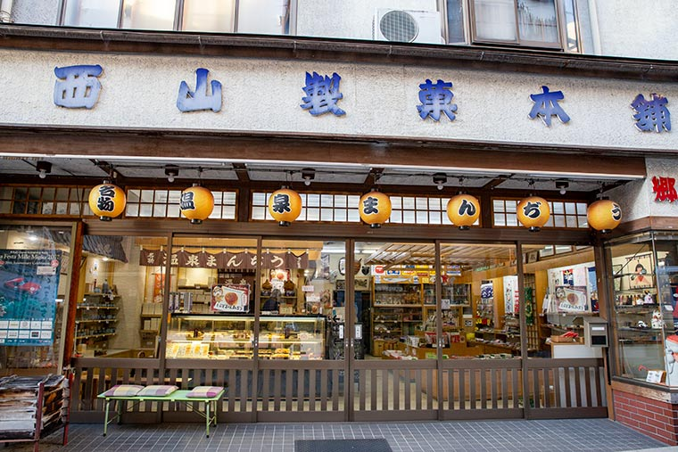 西山製菓本店