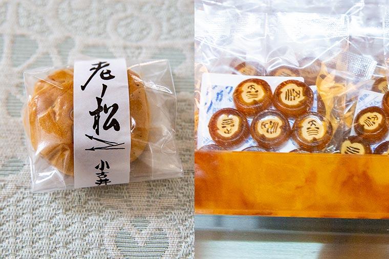 小古井 おすすめお菓子