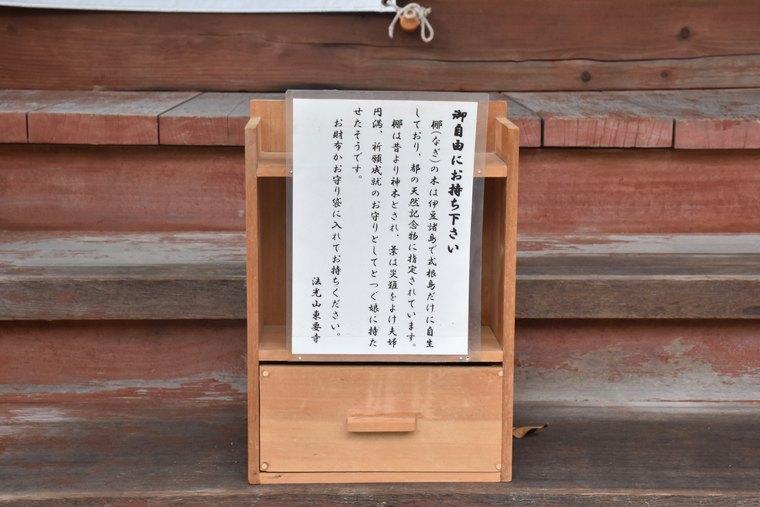 式根島法光山・東要寺 なぎの葉っぱ