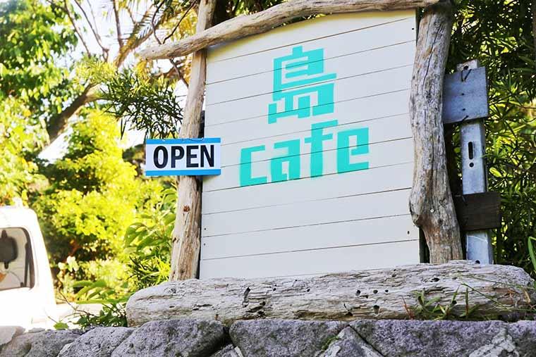 式根島 島cafe963