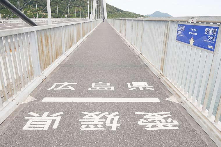 愛媛と広島の県境