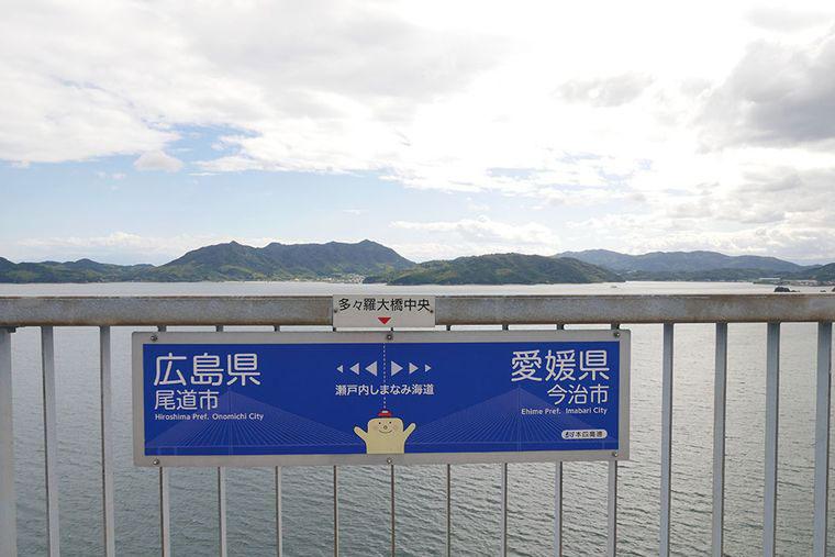 しまなみ海道の県境