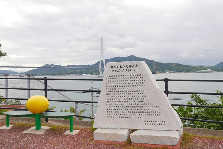 国産レモンの発祥地・生口島