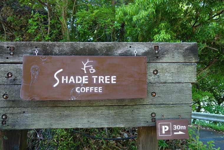 SHADE TREE COFFEE(シェード ツリー コーヒー)