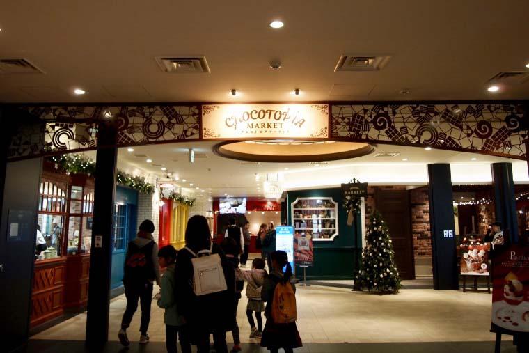 チョコトピアマーケット