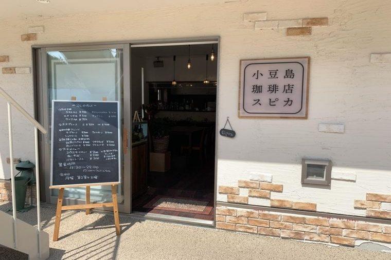 小豆島珈琲店スピカ