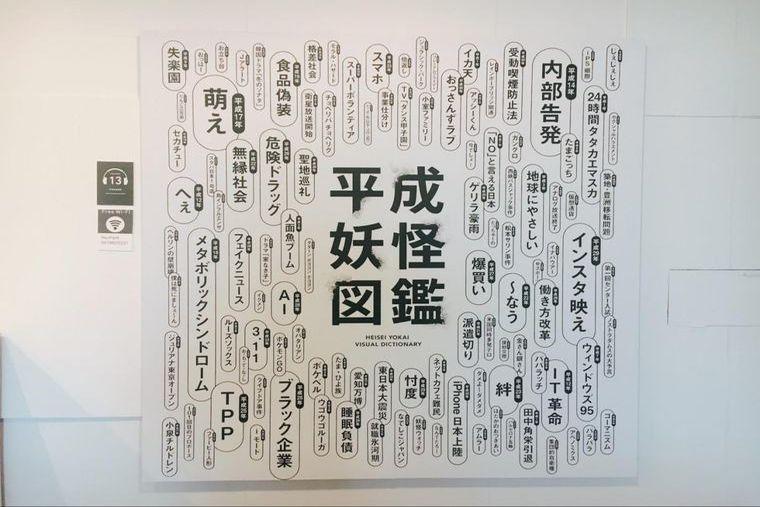 妖怪美術館「平成妖怪図鑑」