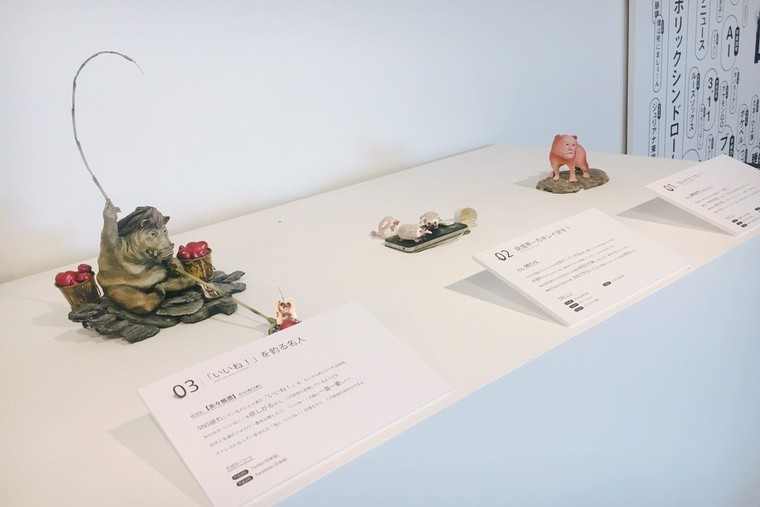 妖怪美術館「平成妖怪図鑑」の作品