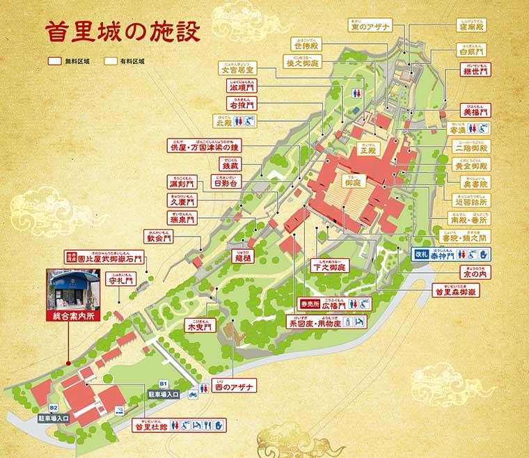 国営沖縄記念公園(首里城公園)の地図