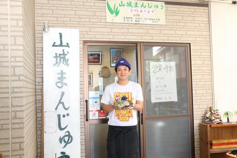 山城まんじゅう6代目店主の山城秀史さん