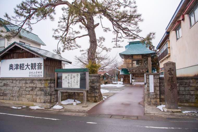 「津軽鉄道」ストーブ列車 太宰治記念館 斜陽館