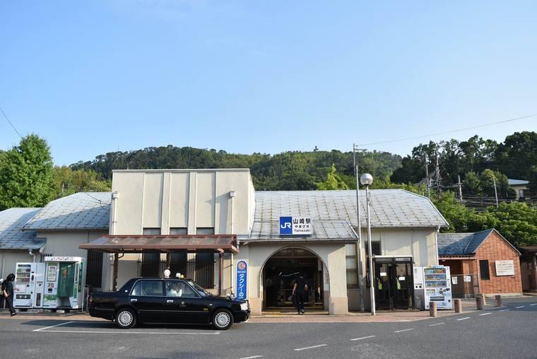 JR東海道本線「山崎」駅