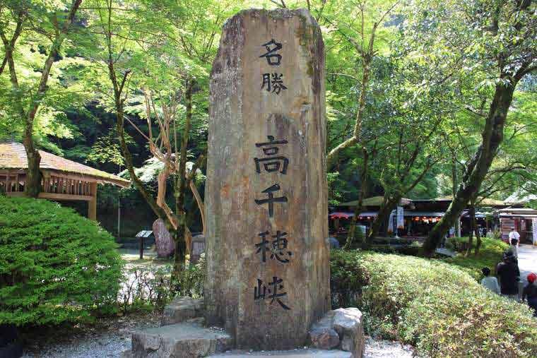 フォトスポット「名勝 高千穂峡」の碑