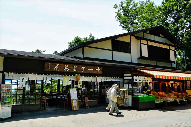 ケーブルカー高尾山駅 ランチ お土産
