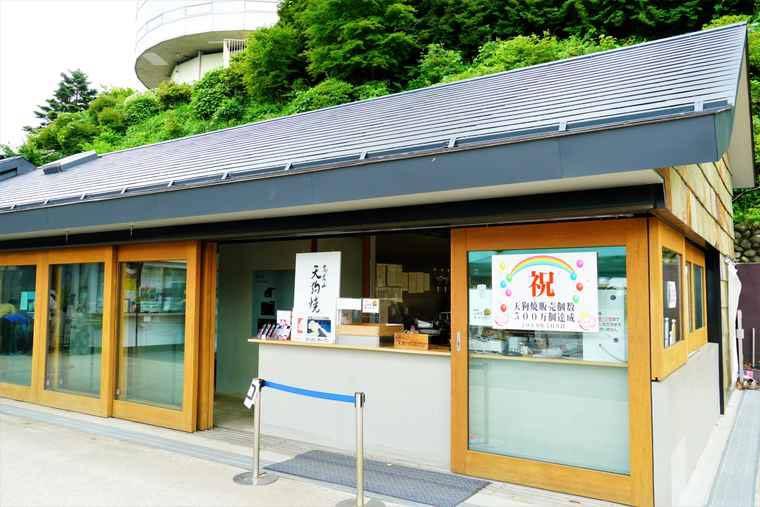 ケーブルカー高尾山駅下車すぐ「高尾山スミカ」