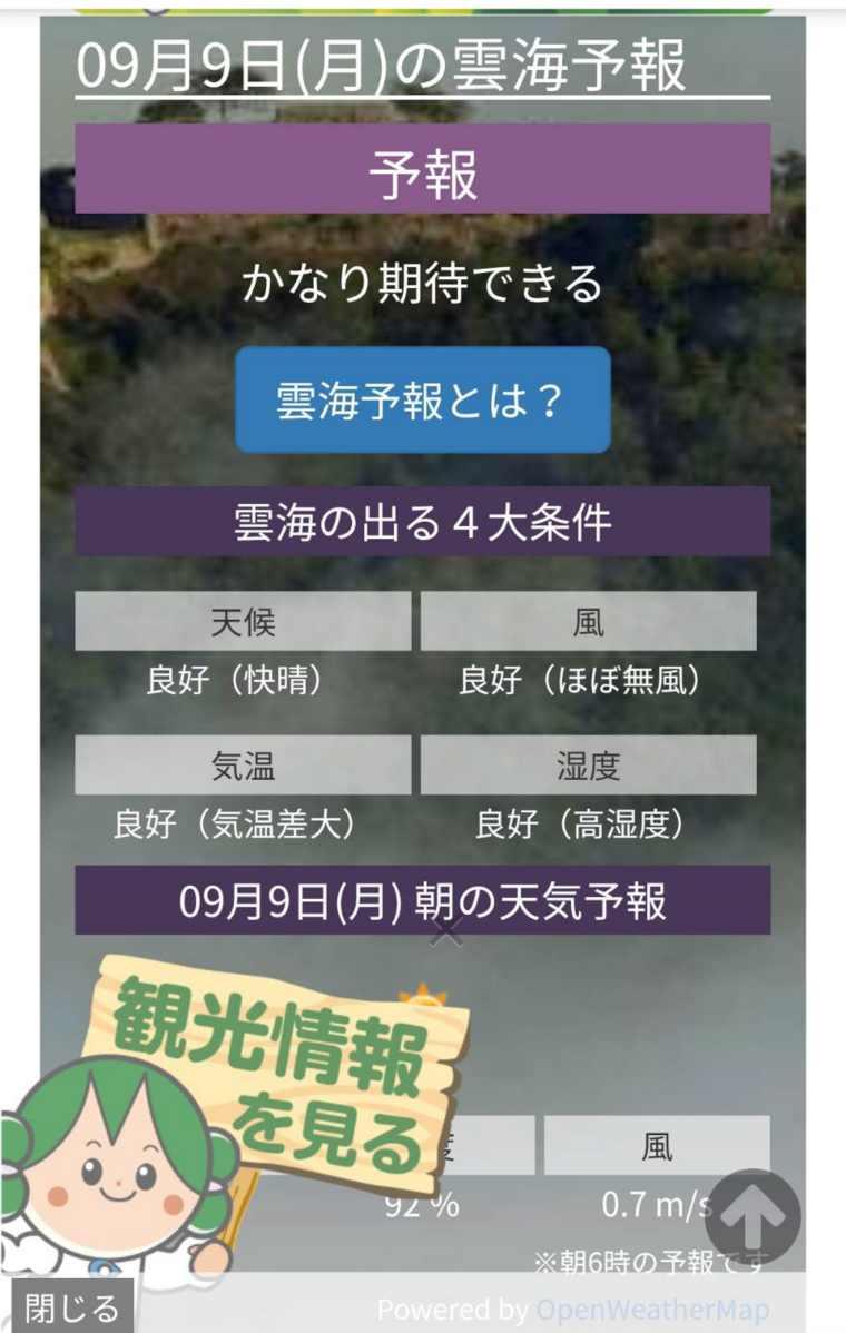 竹田城 雲海 条件