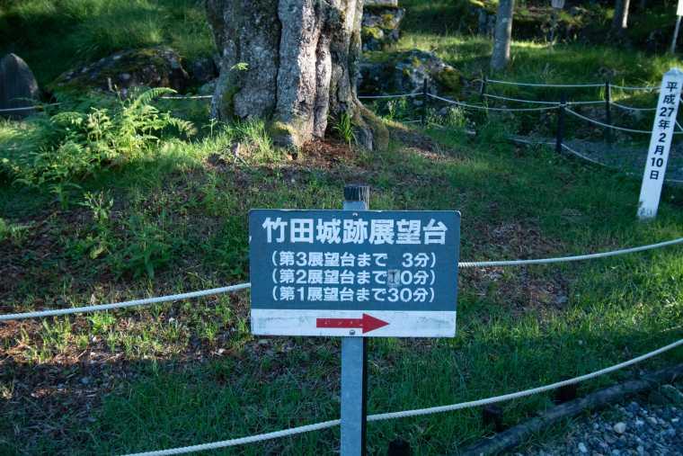竹田城 立雲峡 展望台