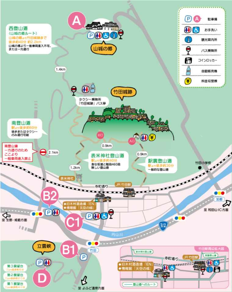 竹田城 アクセス