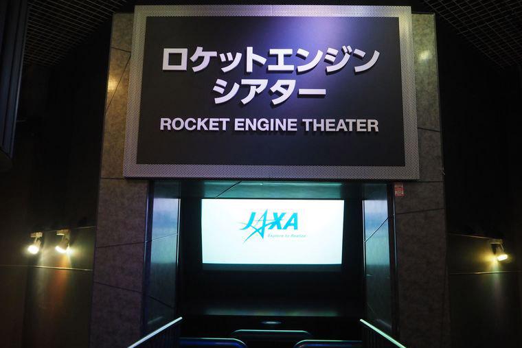 ロケットエンジンシアター