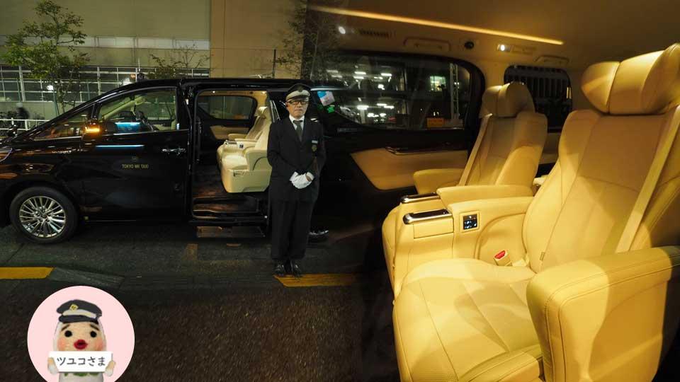 空港送迎タクシー乗ってみた~空港から目的地までラクラク移動!~