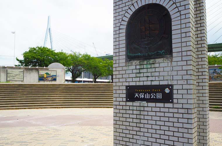 日本一低い山「天保山」は天保山公園にある