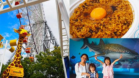 子連れ大阪観光に外せない!1日遊べる天保山エリア