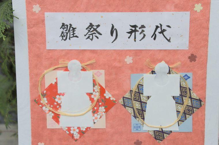 東京大神宮 形代