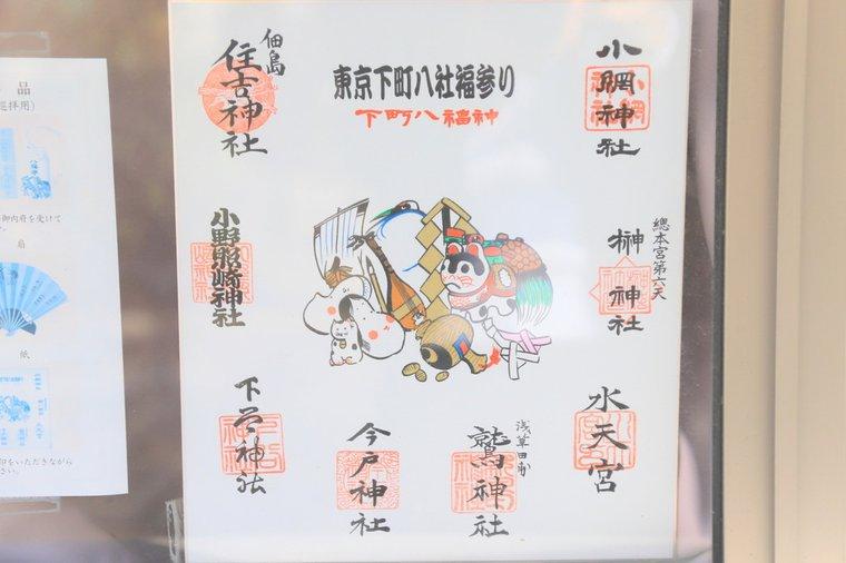 東京下町八社福参り