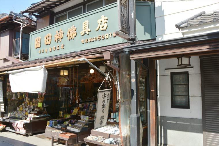 園田神仏具店